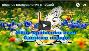 Веселое видео поздравление с Пасхой
