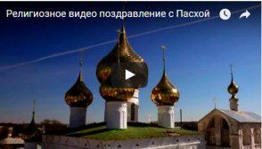 Религиозное видео поздравление с Пасхой