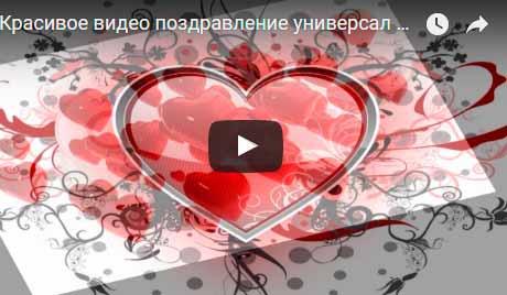 Красивое видео поздравление  универсал в стихах