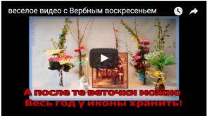 Веселое видео с Вербным воскресением