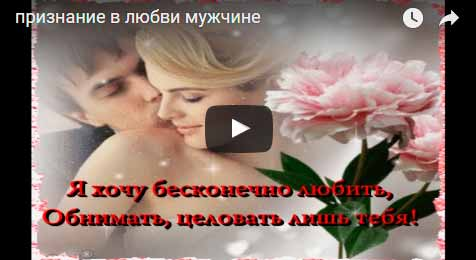 видео признание в любви мужчине