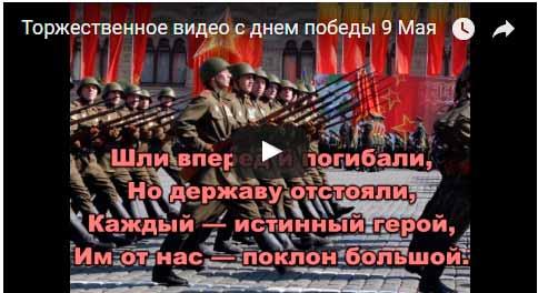 Торжественное видео с днем победы 9 Мая