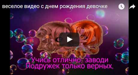 видео с днем рождения девочке