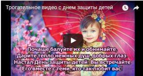 Трогательное видео с днем защиты детей