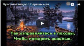 Красивое видео с Первым мая
