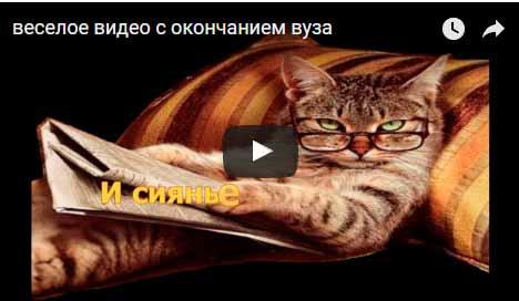 Веселое видео с окончанием вуза