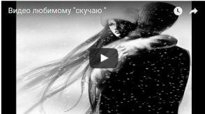 Видео любимому «скучаю «