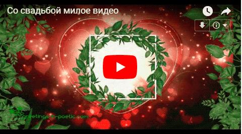 Видео поздравление со свадьбой от друзей