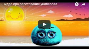 Видео про расставание универсал