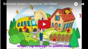 Веселое видео поздравление с 1 сентября