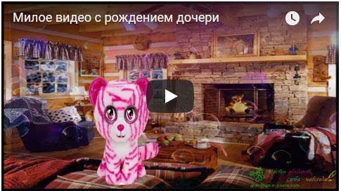 Видео поздравление с рождением дочери