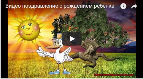 Видео поздравление с рождением ребенка