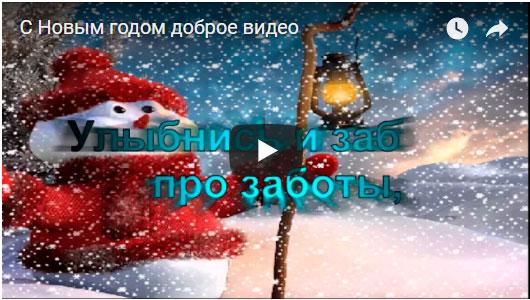 доброе-видео-с-новым-годом