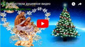 Душевное видео с Рождеством