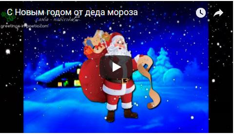 с-новым-годом-от-деда-мороза