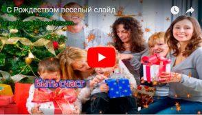С Рождеством веселый слайд