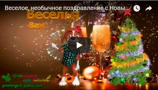 С-Новым-годом-желтой-собаки-