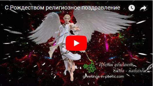 Видео поздравление с Рождеством от ангела