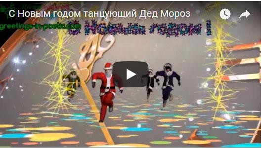 С Новым годом танцующий Дед Мороз
