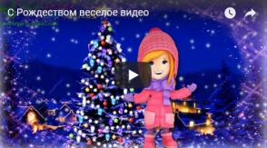 С Рождеством веселое видео