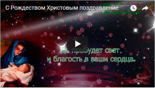 С Рождеством религиозное поздравление