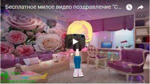Милое видео «Спасибо подруга»