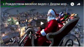 Веселое видео поздравление с Рождеством
