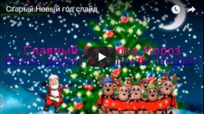 Видео со старым Новым годом