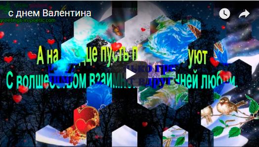 с-Валентином