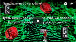 Видео на юбилей 30 лет