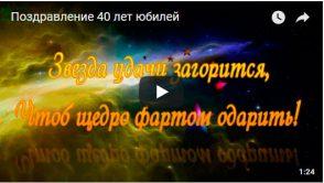 Видео с юбилеем 40 лет
