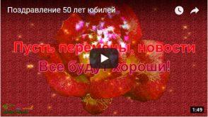Видео на 50 лет