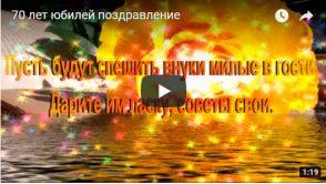 Видео поздравление на 70 лет