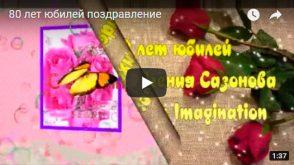 Видео поздравление на 80 лет