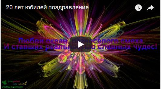 Видео с юбилеем 20 лет