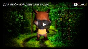 Милое видео «Спасибо, любимая!»