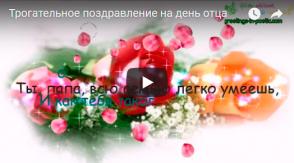 Трогательное видео на День отца