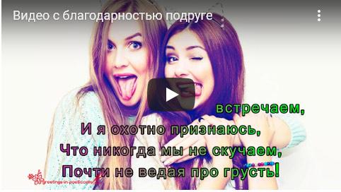 Видео спасибо за дружбу подруге