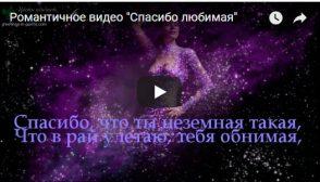 Видео «Спасибо любимая»