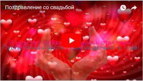 Видео поздравление со свадьбой фото 144