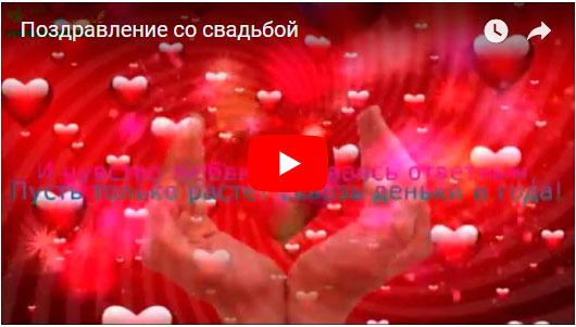 Красивое видео поздравление со свадьбой