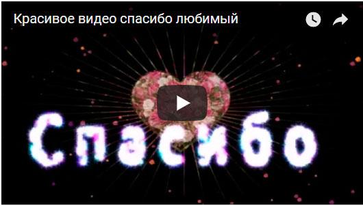 Красивое видео спасибо любимый