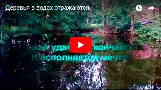 Деревья в водах отражаются