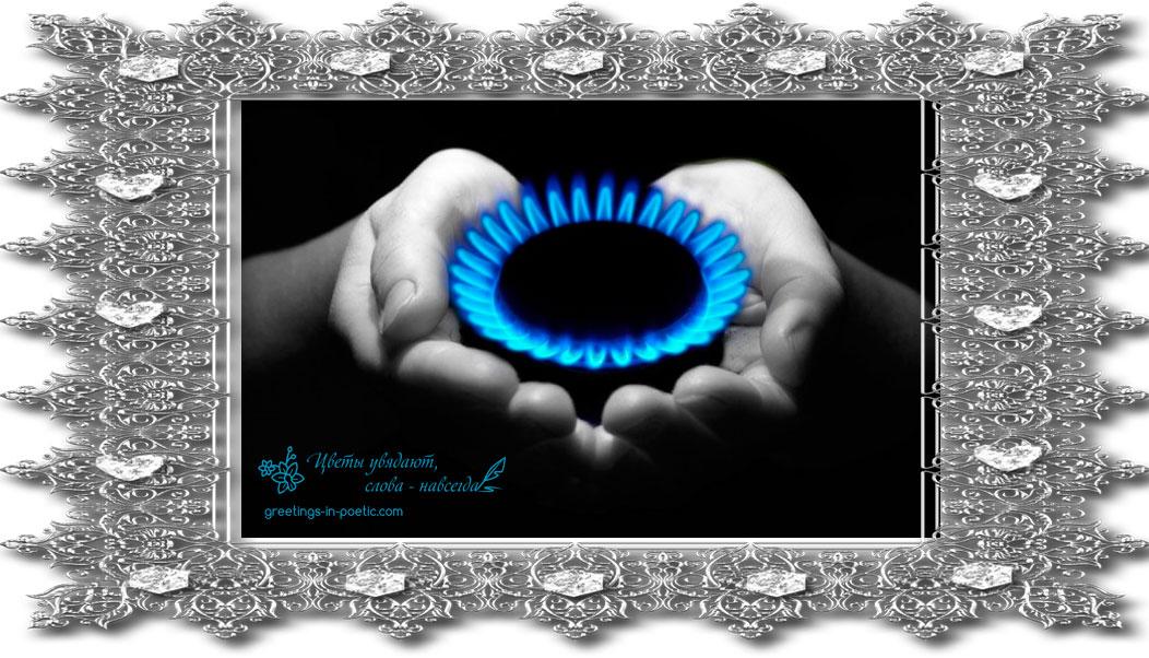 Открытка с днем работника газовой промышленности