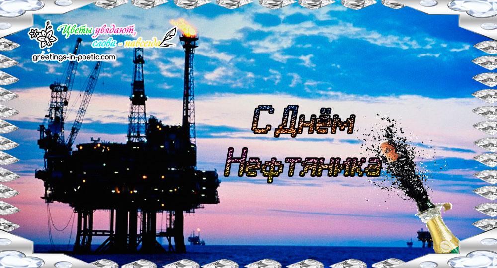 с-днем-нефтяника