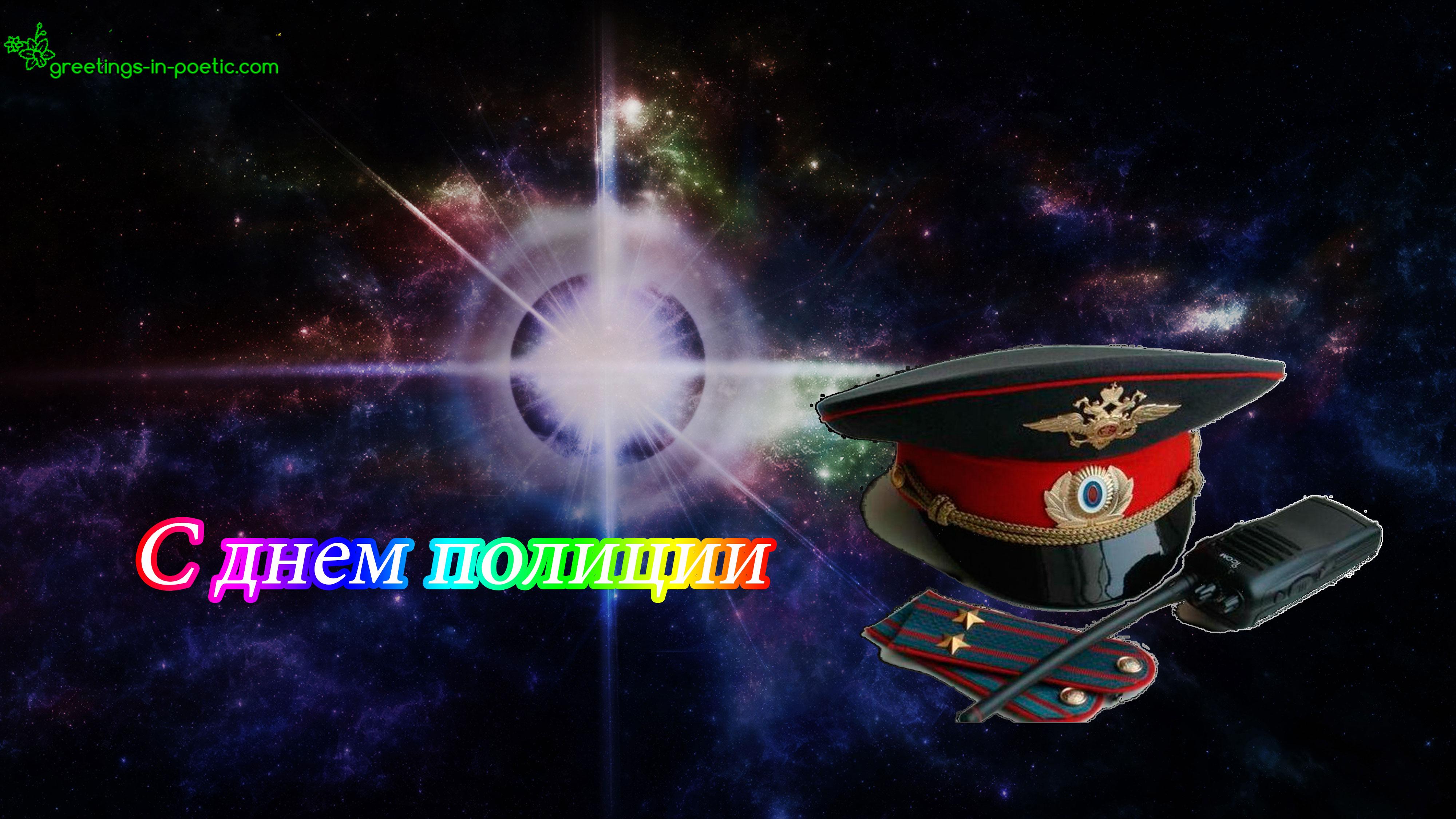 с-днем-полиции