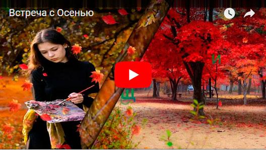 Встреча с Осенью