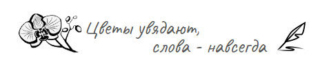Cтихи любимой Арине