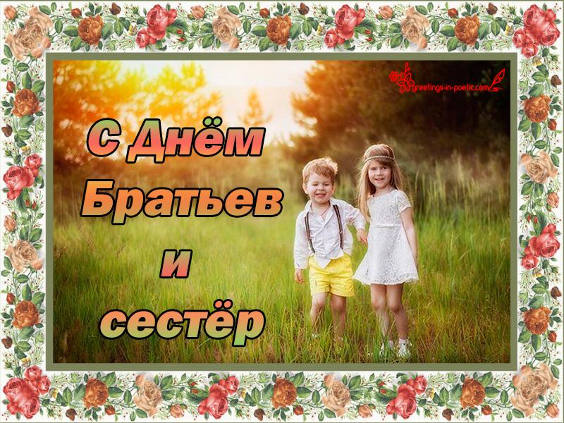 день-братьев-и-сестер