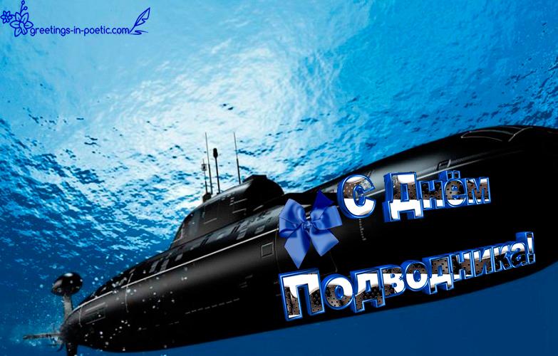 Открытка с Днем подводника